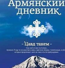 Ирина Горюнова написала об Армении с любовью…