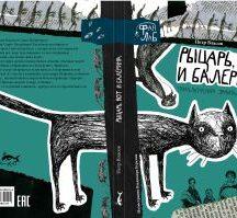 «Рыцарь, кот и балерина. Приключения эрмитажных котов» - фэнтези-притча о бессмертии творческой энергии