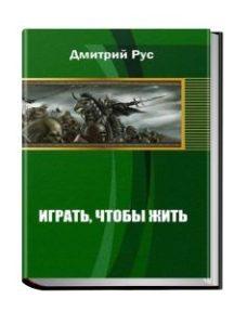 Дмитрий Рус.  Играть, чтобы жить