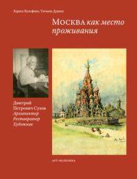 Москва как место проживания