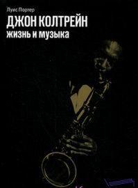 Джон Колтрейн: жизнь и музыка