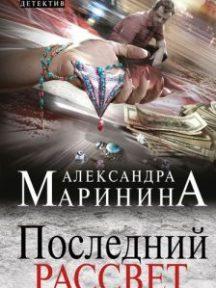 Александра Маринина.  Последний рассвет