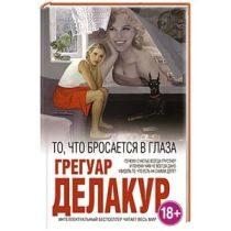 Книга для нелёгкого чтения