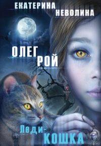 Олег Рой и Екатерина Неволина.  Леди-кошка