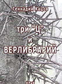 Вышел в свет новый поэтический сборник Геннадия Кацова «Три «Ц» и ВЕРЛИБРАРИЙ»