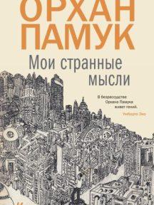 Город и время. Рецензия на роман Орхана Памука