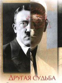 Судьба человека  - зеркало его деяний. Рецензия на роман Эммануэля Шмитта
