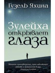 Рецензия на роман Гузель Яхиной