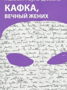 Творить, чтобы жить. Рецензия на роман Жаклин Рауль-Дюваль  «Кафка, вечный жених»