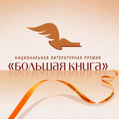 Bolshaya kniga