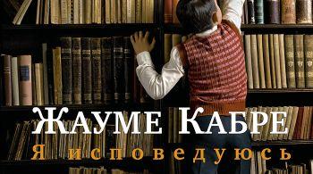 gaume-kabre roman