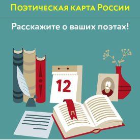 poeticheskaya karta