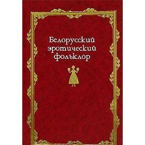 Belorusski erotic folklor