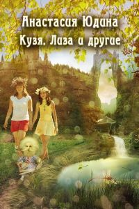 Udina Anastasia skazka Kuzya
