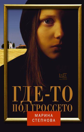 Stepnova__Gdeto_pod_Grosseto