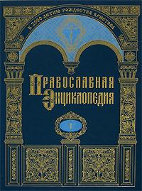 pravoslavnaya entsiklopedia