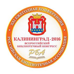 Kaliningrad_2016