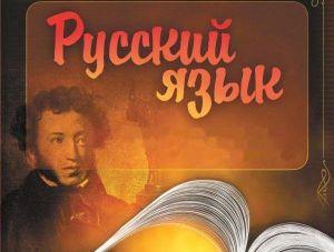 russ yazik