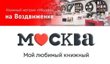 Moskva na Vozdvizhenke