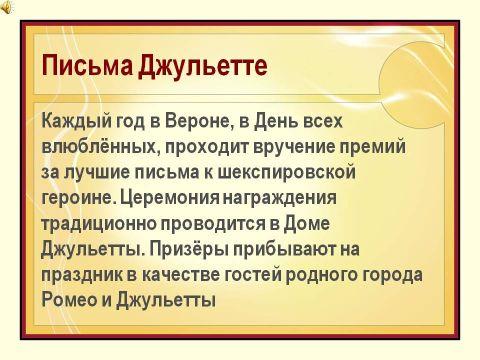 Pisma-Dzhulette