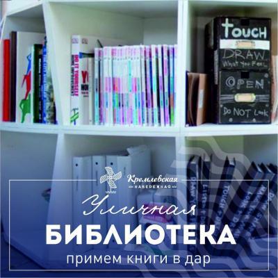 Ulichnaya biblioteka
