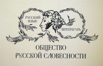 obshestvo russ slovesnosti