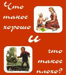 mayakovskiy_horosho