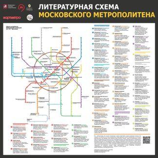 Litkarta_metro