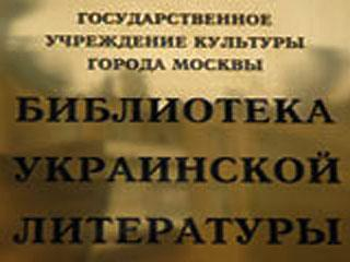 bibl_ukrainsk_lit