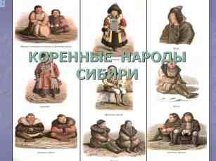 narod-sibiri