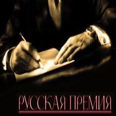 rus-premia-1