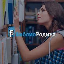 bibliorodina