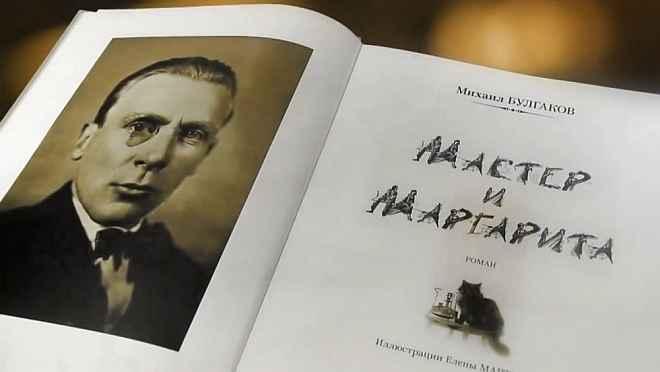 bulgakov_master-margarita