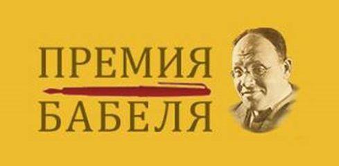 Babelya_premiya