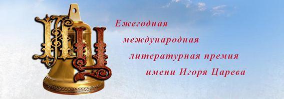 Tsarev_Ig_premiya_small