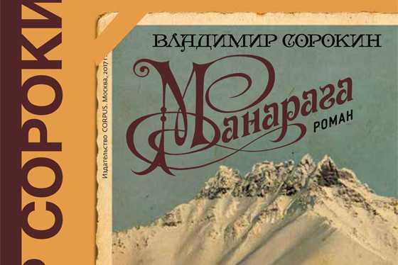 Manaraga_sm