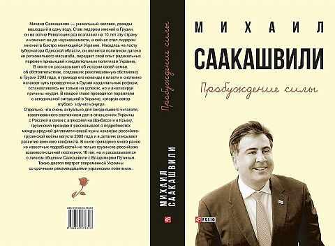 Saakashvili_book_sm