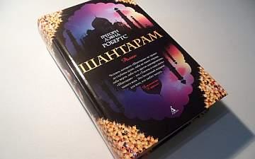 Shantaram_sm