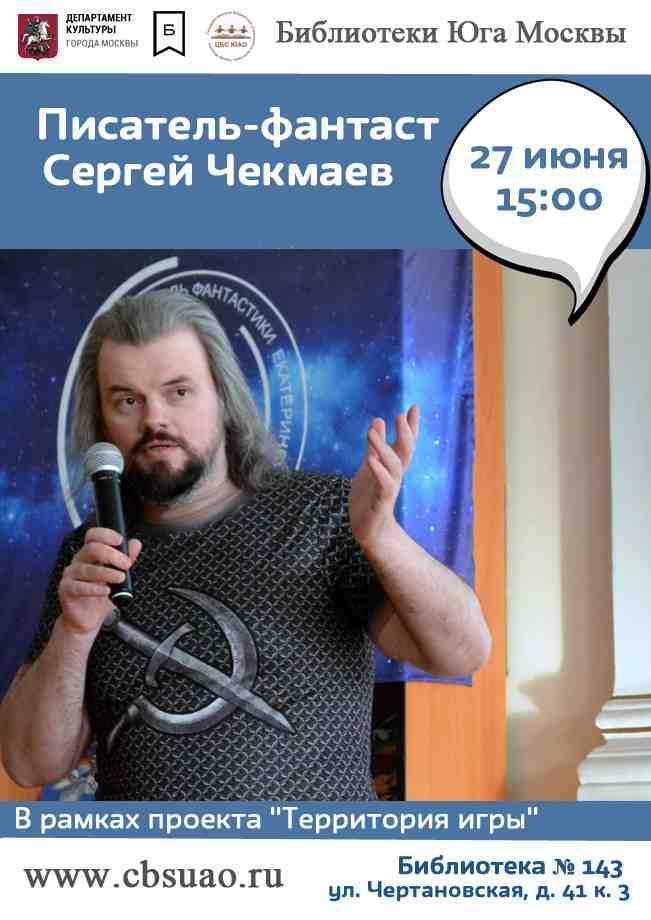Chekmaev_S_sm