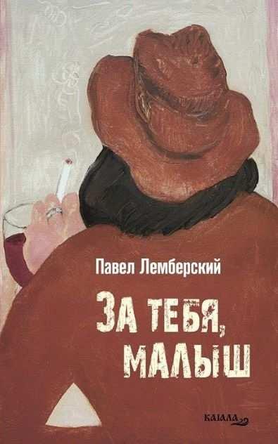 Lemberskii_book