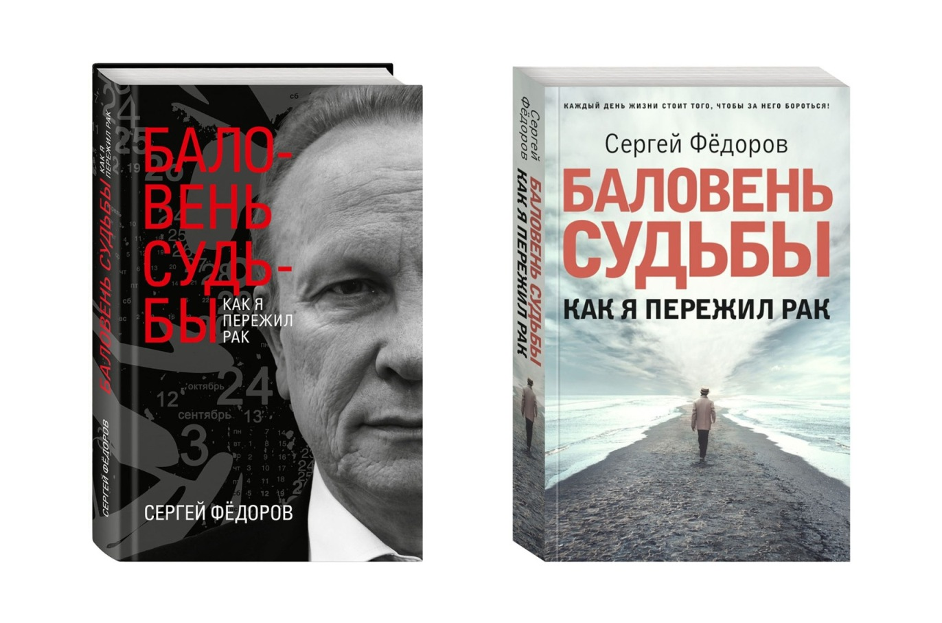 Fedorov_S_book
